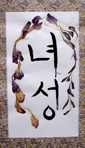 "Blond Jenny:  Yeo sung / Female, Dried flower petals and gouache on oriental paper roll, 11 1/2 "" x 27"", $800 plus tax"